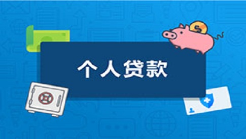 个人贷款高清网课