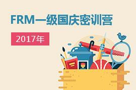 2017年FRM一级国庆密训营