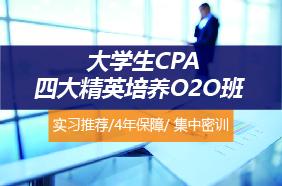 大学生CPA四大精英培养计划O2O班