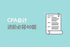 CPA会计进阶必背【40】
