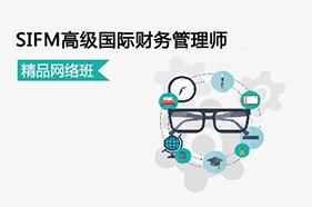 SIFM高级国际财务管理师精品网络班