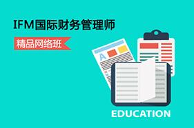IFM国际财务管理师精品网络班