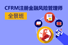 CFRM注册金融风险管理师全景班