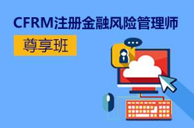 CFRM注册金融风险管理师尊享班