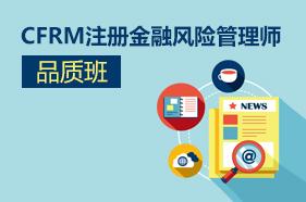 CFRM注册金融风险管理师品质班