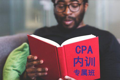 CPA内训专属班
