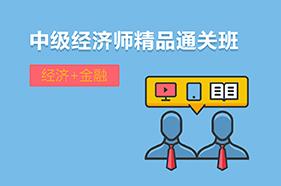 中级经济师精品通关班(经济+金融)