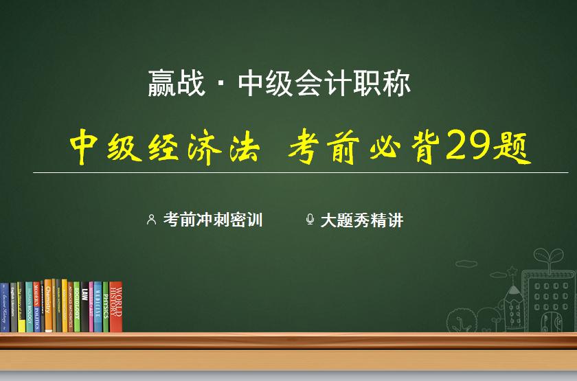 大题秀|中级经济法考前必背29题