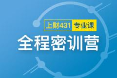 2019上财431专业课全程密训营