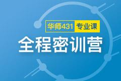 2019华师431专业课全程密训营