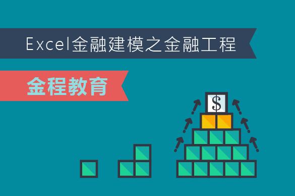 金程教育Excel金融建模之金融工程
