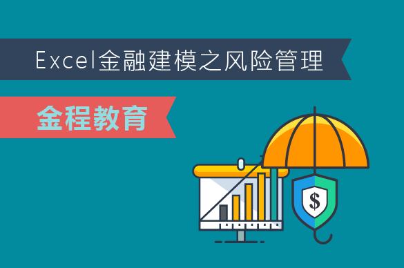 金程教育Excel金融建模之风险管理