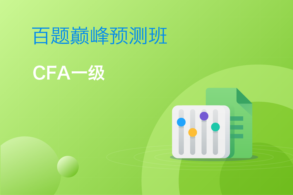 CFA一级百题巅峰预测班