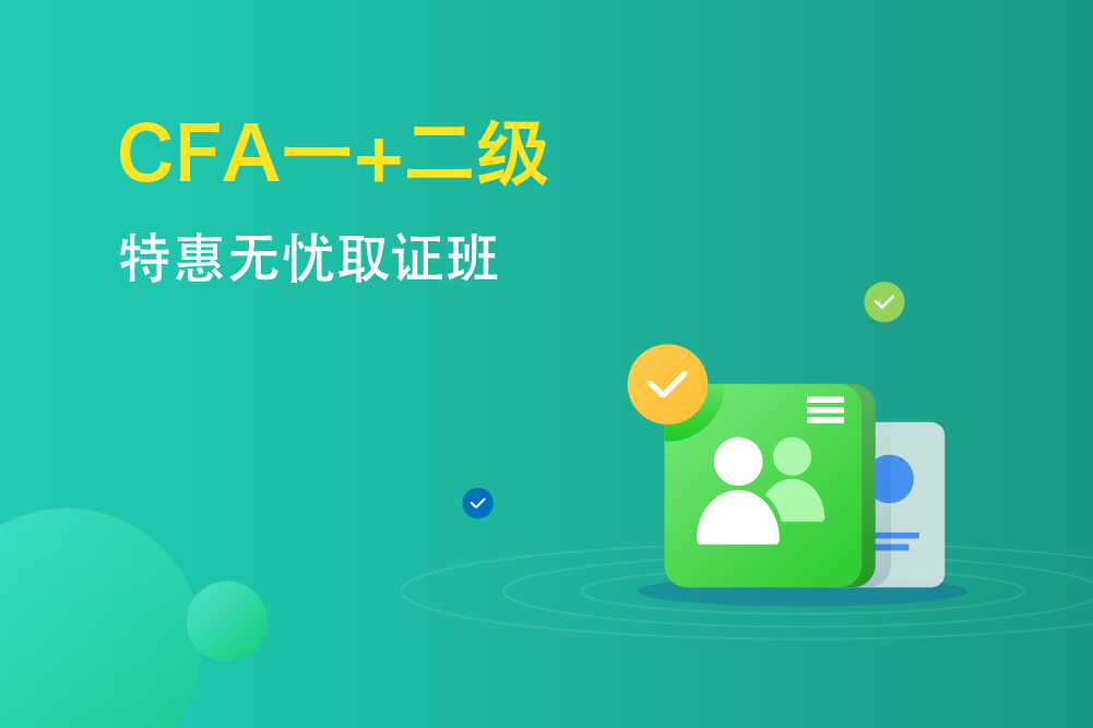 CFA一+二级特惠取证班