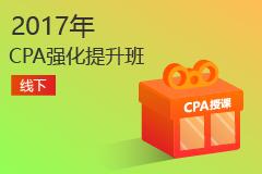 2017年CPA强化提升班(线下)