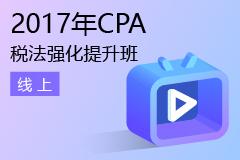 2017年CPA税法强化提升班(线上)