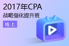 2017年CPA战略强化提升班(线上)