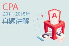 2011-2015年CPA真题讲解