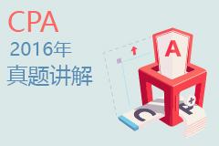 2016年CPA真题讲解