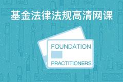 基金法律法规高清网课