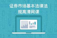 证券市场基本法律法规高清网课