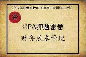 2017年CPA财管考前押题密卷