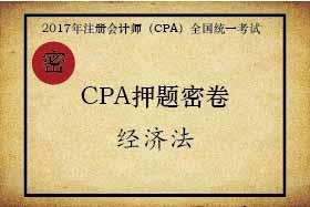 2017年CPA经济法考前押题密卷