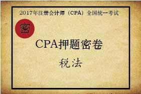 2017年CPA税法考前押题密卷