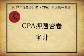 2017年CPA审计考前押题密卷