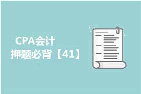 CPA会计押题必背【41】