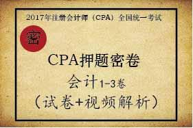 2017年CPA会计考前押题密卷1-3卷(试卷&视频)