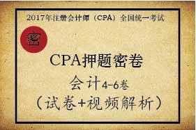 2017年CPA会计考前押题密卷4-6卷(试卷&视频)