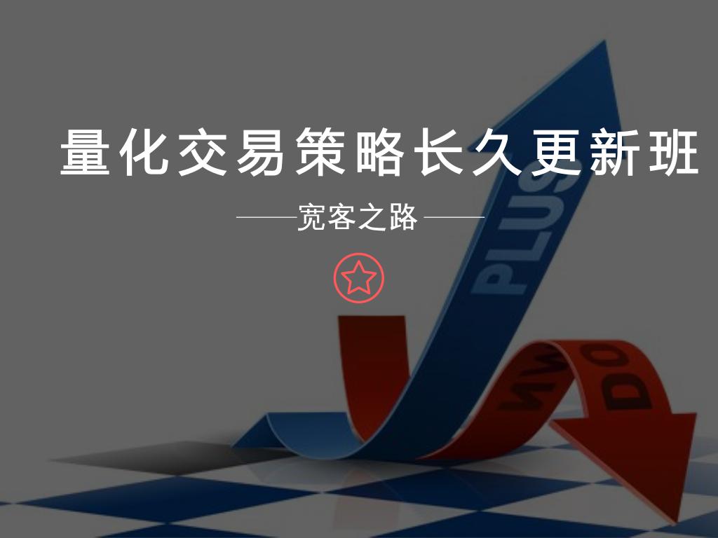 量化交易策略长久更新班(AQF实训项目+策略大讲堂策略集锦)