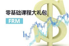 【双十一活动课程】FRM零基础入门课程大礼包