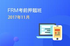 2017年11月FRM二级考前押题班