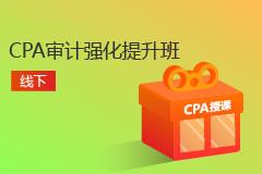 CPA审计强化提升班(线下)