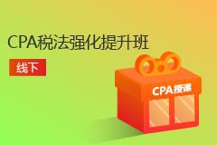 CPA税法强化提升班(线下)