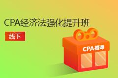 CPA经济法强化提升班(线下)