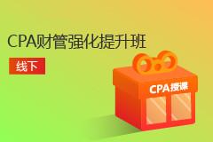 CPA财管强化提升班(线下)