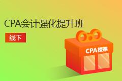CPA会计强化提升班(线下)