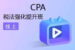 CPA税法强化提升班(线上)