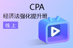 CPA经济法强化提升班(线上)
