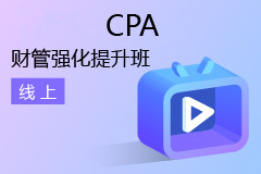 CPA财管强化提升班(线上)