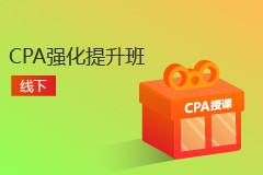 CPA强化提升班(线下)