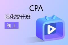 CPA强化提升班(线上)
