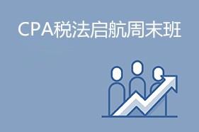 CPA税法启航周末班