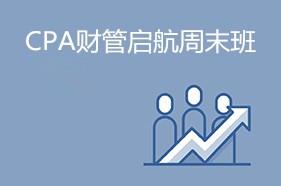 CPA财管启航周末班