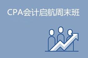 CPA会计启航周末班