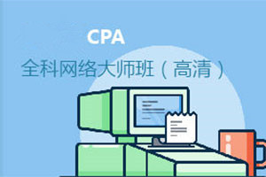 CPA网络大师班