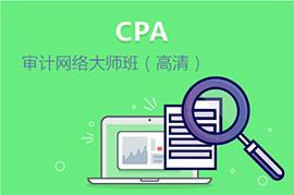 CPA审计网络大师班